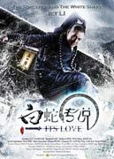 2011最新电影 白蛇传说