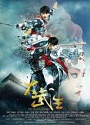 2011最新电影 大武生