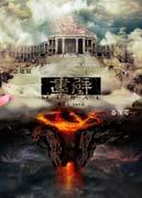 58同城2011最新电影 介绍 画壁