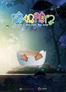 2011最新电影 介绍 鸡妈鸭仔