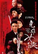 2011最新电影 推荐 竞雄女侠秋瑾
