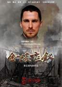 2011最新电影 介绍 金陵十三钗