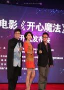 2011最新电影 开心魔法