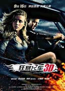 58同城2011最新电影 推荐:狂暴飞车3D