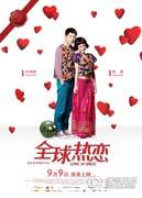 2011最新电影 全球热恋