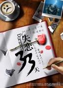 2011最新电影 介绍 失恋33天