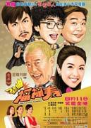 2011最新电影 推荐 无敌福禄寿