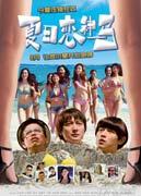 2011最新电影 推荐:夏日恋神马(Summer Love)