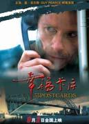 2011最新电影 幸福卡片