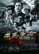 2011最新电影 推荐 辛亥革命