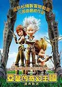 58同城2011最新电影 信息 亚瑟和他的迷你王国3