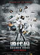 2011最新电影 源代码