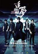 2011最新电影 推荐 追梦3DNA