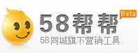 58帮帮-58同城旗下营销工具