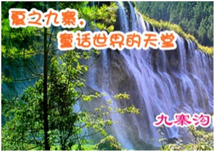 【国庆旅游】周边游超低价:九寨沟、黄龙、若尔盖花湖