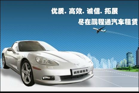 【国庆旅游】都鹏程通汽车租赁伴你快乐出行!