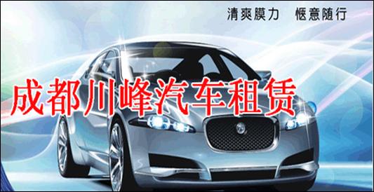 【国庆旅游】成都川峰汽车租赁,成都租车