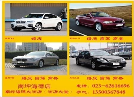 【国庆旅游】中尊租车给你最优惠的价格