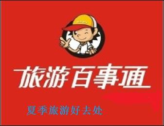 【国庆旅游】武隆-仙女山、芙蓉洞、天坑三硚二日游