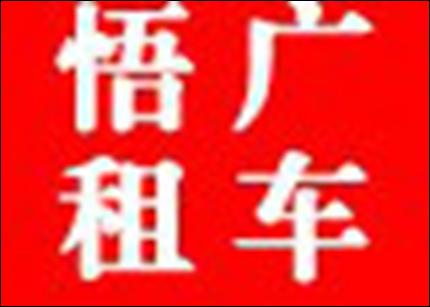 【国庆旅游】广州旅游包车/学生郊游包车/商务包车/上下班包车