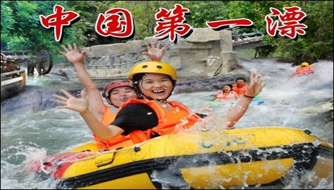 【国庆旅游】深圳出发最近的漂流