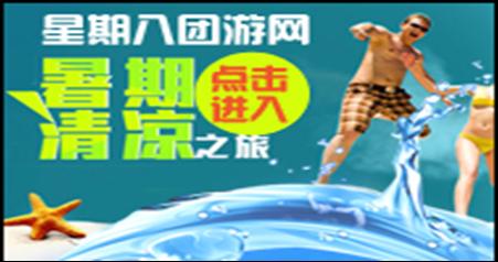 【国庆旅游】漂流,华侨城,欢乐谷,大鹏,夏日好去处,就在星期八