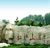 红栌温泉山庄