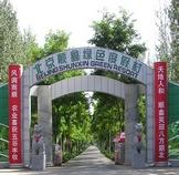 顺鑫绿色度假村