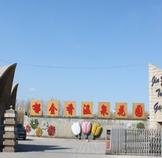 郁金香温泉花园度假村
