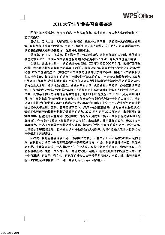 2011大学生毕业v高中自我鉴定2014高中上海一本重点率图片