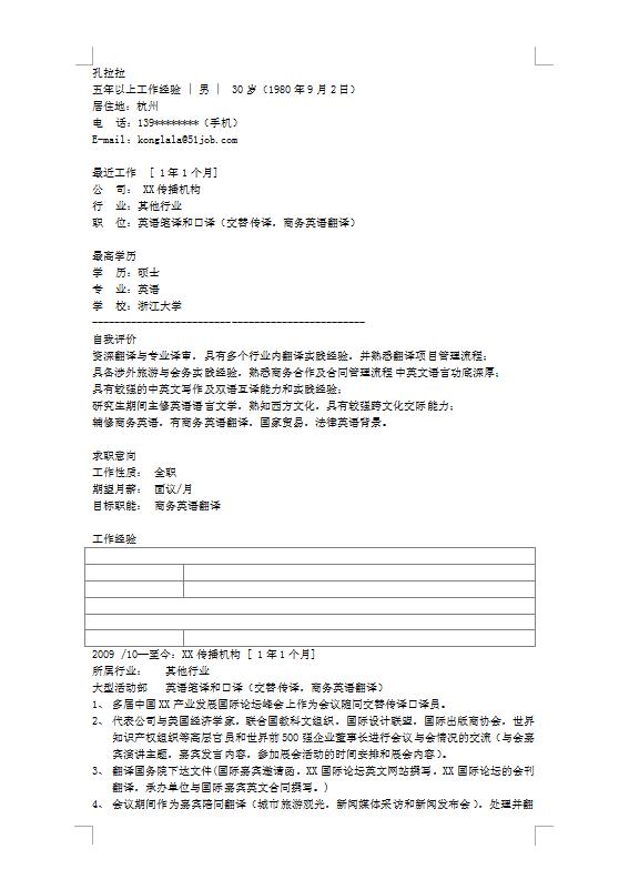 商务英语翻译专业个人简历模板