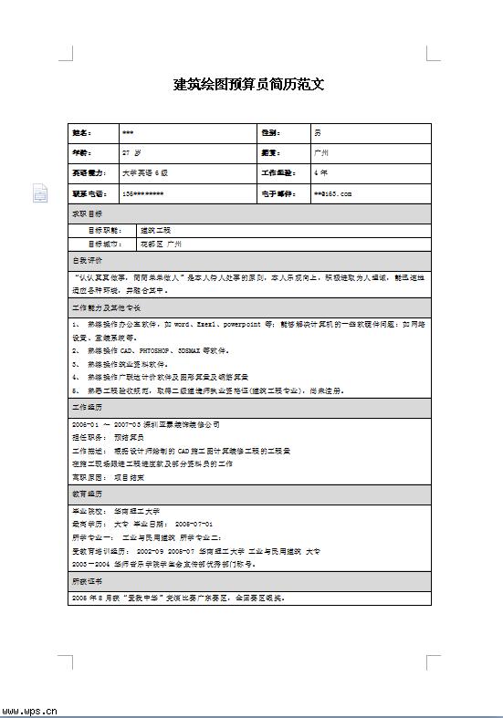 个人简历模板表格下载图片