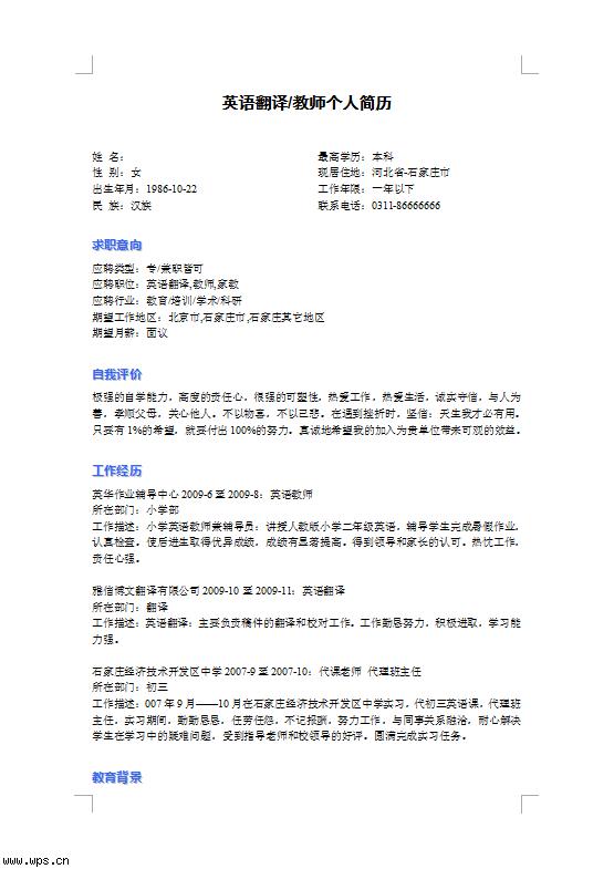 英文简历是中文简历翻译过去的吗_华锐简历 英文简历翻译_英文简历自我介绍