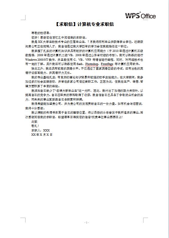 計算機專業求職信簡歷模板圖片