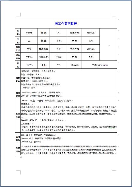 会计学专业求职简历_换工作简历模板-58同城