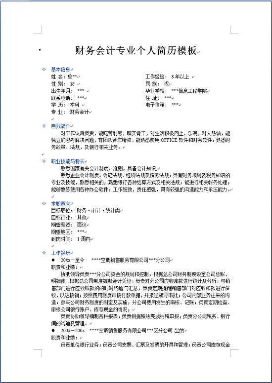 工作简历自我鉴定_会计工作简历模板-58同城