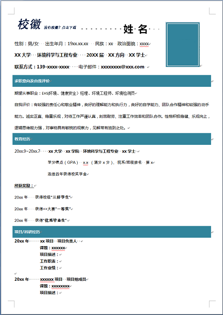 2014智联招聘简历模板